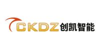 深圳市创凯智能股份有限公司
