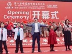 第77届中国教育装备展示会在青岛盛大开幕