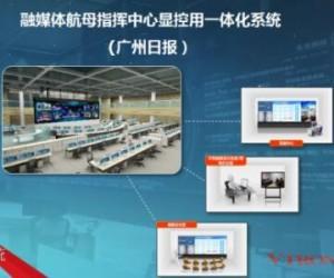 新华日报社采用威创系统促进融媒体采编发联动