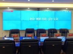 佳比JUSBE远程视频会议系统应用于广东省某区人民检察院