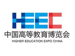 2019中国高等教育博览会春季展