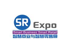 2020中国上海国际智慧商业与智慧零售博览会