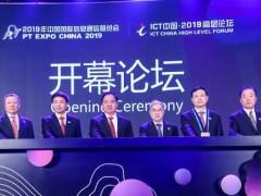 2019年中国国际信息通信展在北京开幕