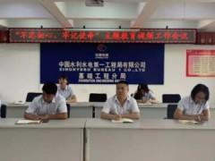 中国水电一局牵手齐心好视通 构建高效视频协作平台
