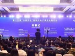 """第十六届""""中国光谷""""国际光电子博览会在武汉开幕"""