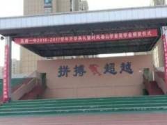ANE音桥音视频系统助力山东省高唐一中