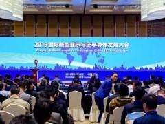 2019国际新型显示与泛半导体发展大会在昆山隆重举行