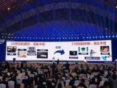 首届世界显示产业大会在合肥召开