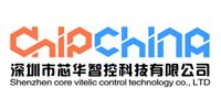 深圳市芯华智控科技有限公司