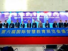 第六届国际智慧教育展览会北京开幕