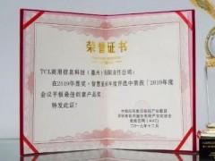 TCL商用荣获会议平板最佳创意产品奖
