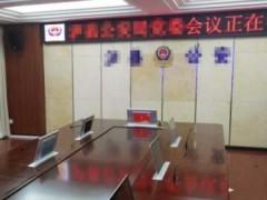 itc无纸化会议系统成功应用于四川省某公安局