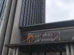 SHURE助力云南和四川康巴卫视音频系统全面升级