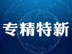 """再接再厉 Voury卓华获选省级""""专精特新""""企业"""
