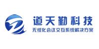 广州道天勤科技有限公司