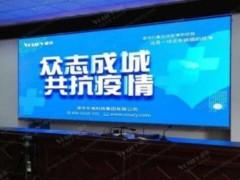 Voury卓华显控产品助力济南历城区视频疫情防控
