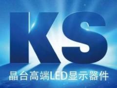 晶台推出高端KS系列 打造顶级显示器件新标杆