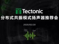 易科成功举办Tectonic分布式共振模式扬声器推荐会