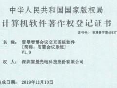 雷曼智慧会议系统软件获国家版权局计算机软著授权