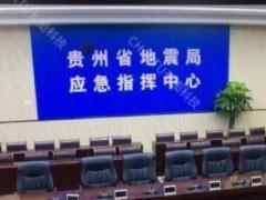 CHARTU长图赋能贵州省地震局打造智能化会议室