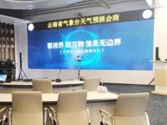 MICS全域可视化云平台助云南省气象局打造智慧气象指挥中心