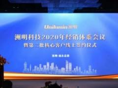 洲明2020年第二次核心客户线上签约仪式成功举行