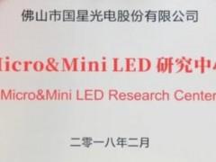 国星光电获广东省重点实验室建设立项