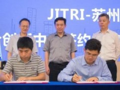 JITRI-科达联合创新中心成立 攻坚新一代信息通信技术