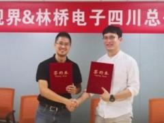 康佳壹视界与四川林桥电子有限公司达成战略合作