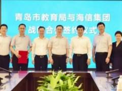 青岛市教育局战略签约海信携手打造全国智慧教育样板