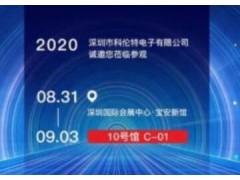 ISLE深圳首秀 科伦特为您展示真正的智慧生活