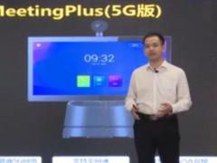 齐心好视通业内首发5G云视讯终端