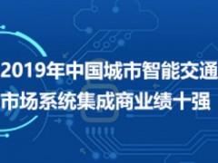 高新兴荣获中国城市智能交通市场系统集成商业绩十强